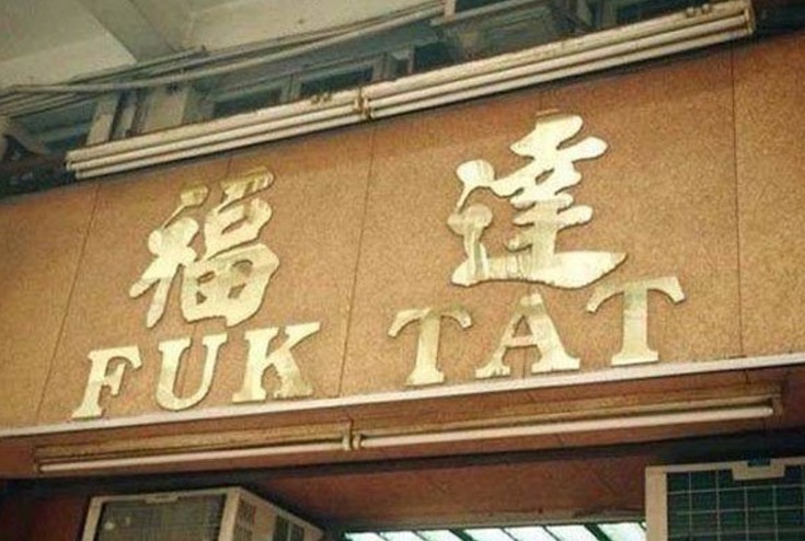 26 - Chinese restaurant with funny name FUK TAT