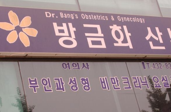 Funny Gynecologist Meme : Box doctors with funny names gallery ebaum s world