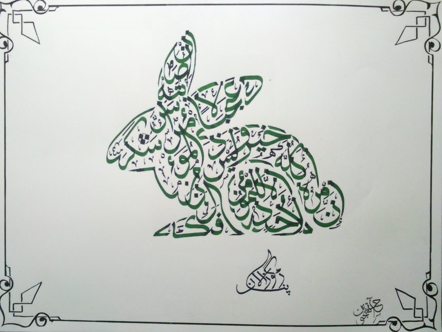Arabic Calligraphy Gallery Ebaum 39 S World