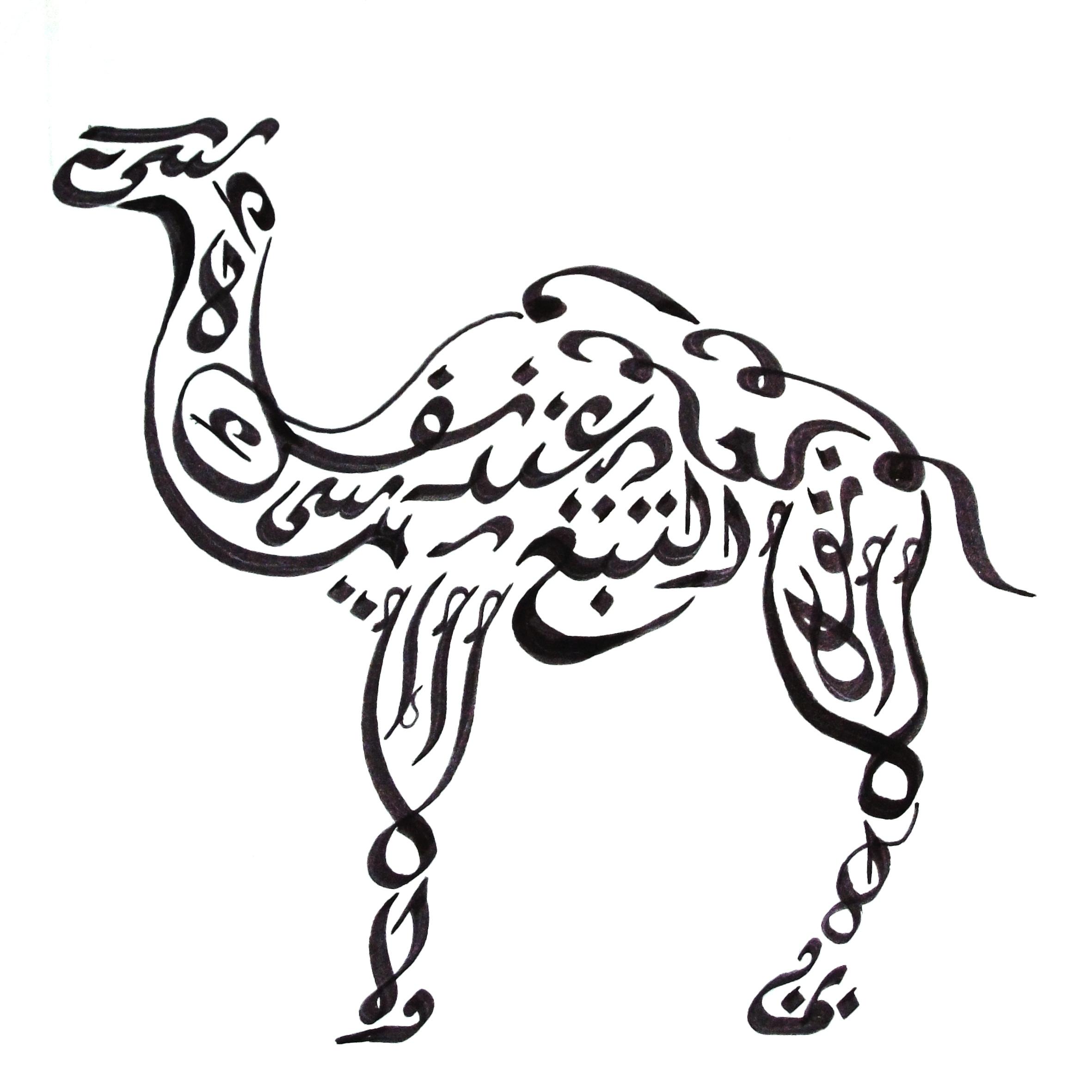 Arabic Calligraphy Gallery Ebaum 39 S World