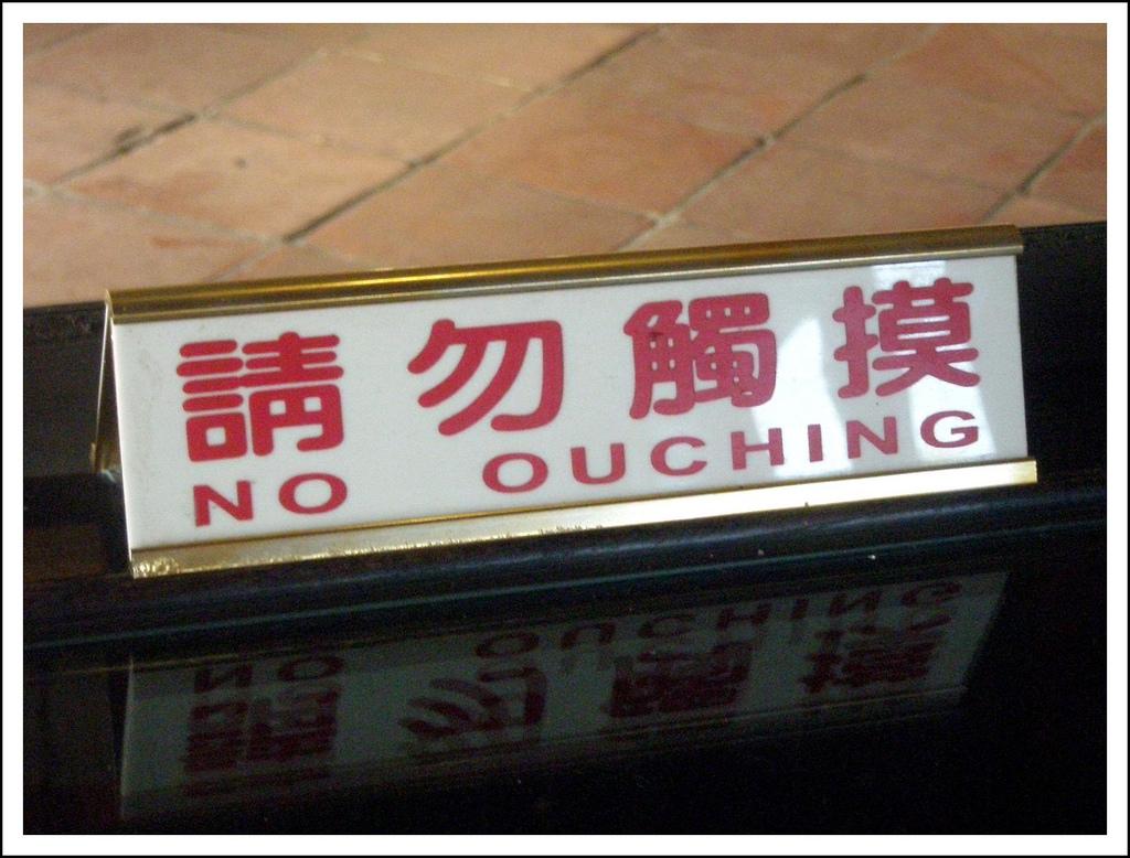 Chinglish | play by Hwang | Britannica.com
