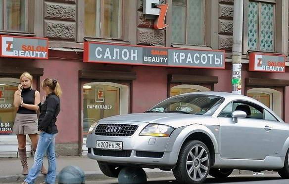 Women Parking Russian Women Parking 48