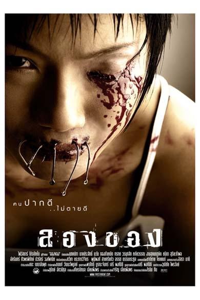 Asia Horror Filme
