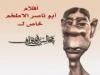 crazy arab hydraulics on ute view on ebaumsworld.com tube online.