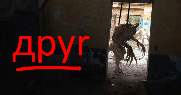 Apyr gaming meme from Fallout.