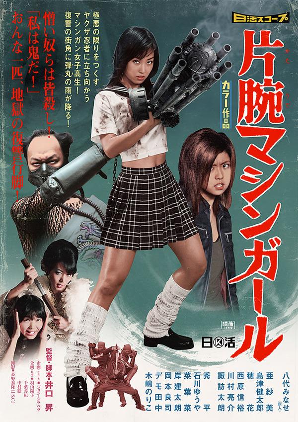japanese sexy heroine movies