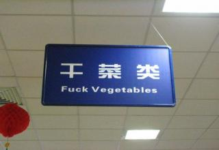 When it comes to translation fails, China never fails to deliver.