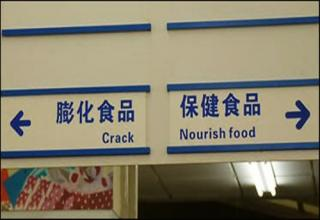 BAD ENGRISH TRANSLATION SIGNS!