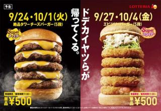 The Japanese diet of chicken,rice and vegetables has been replaced with unhealthy and cheap fast food.